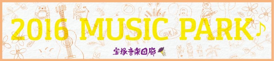 宝塚音楽回廊