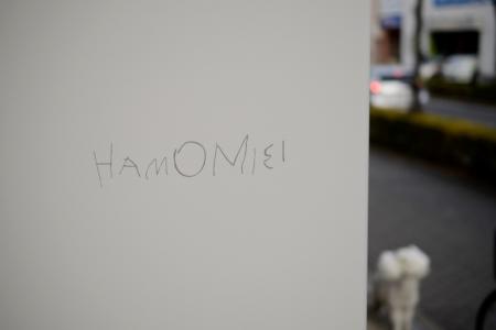 写真:兵庫県 尼崎市 HAMOMISI様 什器